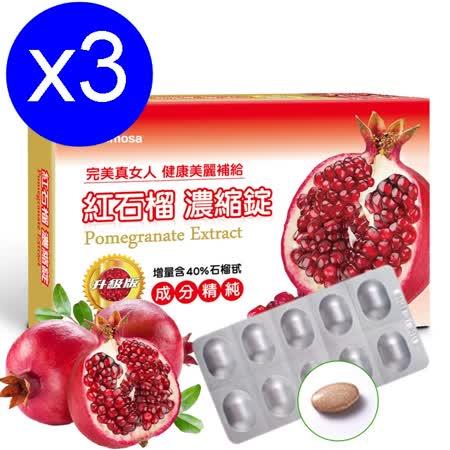 【健喬信元】美國專利-紅石榴濃縮錠(3盒)