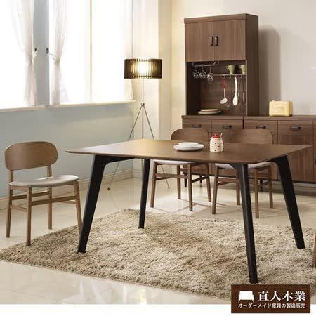 【日本直人木業】Industry工業風全實木餐桌椅(一桌四椅)