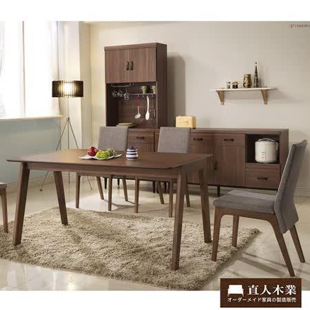【日本直人木業】Tendress北歐全實木餐桌椅(一桌四椅)