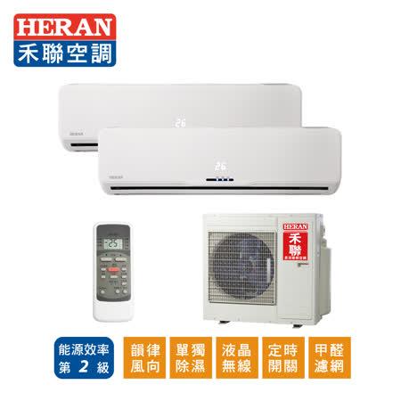 【HERAN 禾聯】4~6坪+7~9坪 變頻一對二冷專型(HI-M28A/ HI-M41A/ HM2-63A)送基本安裝