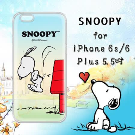 史努比SNOOPY授權正版 iPhone 6s/6 plus i6s+ 5.5吋 漸層彩繪軟式手機殼(跳跳)