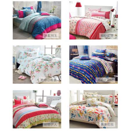 《Daffodils》春季新品純棉雙人加大床包被套四件組-多款任選