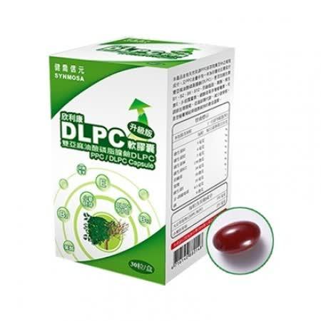 【健喬信元】欣利康DLPC軟膠囊(30粒/盒)(2盒)