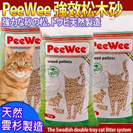 荷蘭PeeWee必威貓砂》強效松木砂3kg/包