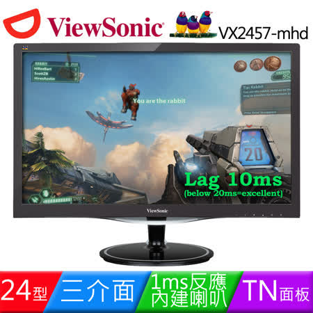ViewSonic 優派 VX2457-mhd 24型FreeSync極速電玩液晶螢幕