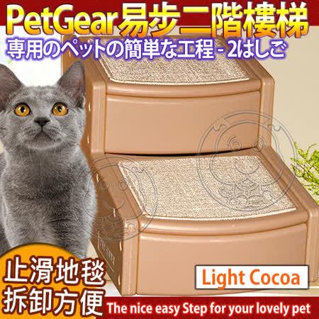 美國PetGear》PG-9710LC易步二階樓梯-可可亞43.2*35.6*33cm