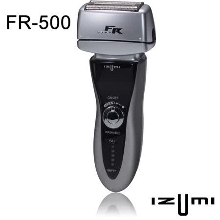日本IZUMI 飛梭4D三刀頭電鬍刀FR-500 (公司貨)