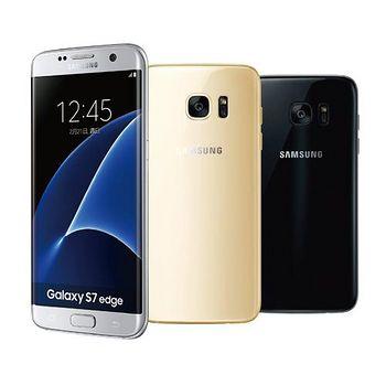 Samsung Galaxy S7edge贈保護套+玻璃貼+三星原廠USB32G OTG 4G/32