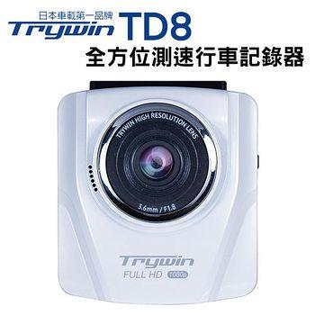Trywin TD8 170度廣角 GPS 胎壓偵測 全方位測速行車紀錄器 (贈16G+3孔+車架)