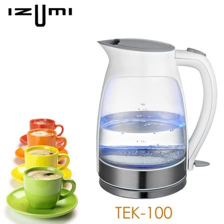 日本IZUMI  1.7L玻璃彩光快煮壺 TEK-100 (公司貨)