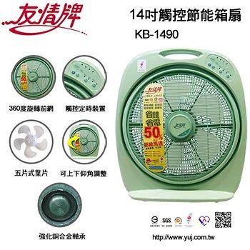 友情牌 友情14吋觸控節能箱扇KB-1490 (觸控、馬達保固三年)