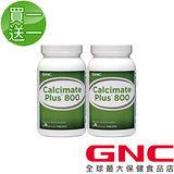 【GNC健安喜】檸檬蘋果酸鈣800食品錠120錠X2