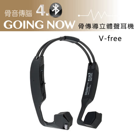 超級升級GOINGNOW 骨傳導藍牙運動耳機(黑色)