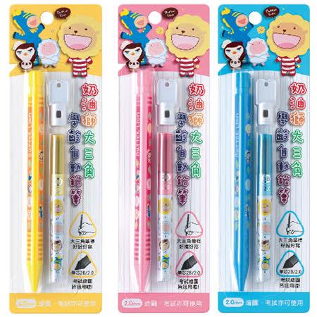 【雄獅 SIMBALION 自動鉛筆】奶油獅 MP-201S 大三角學齡自動鉛筆2B
