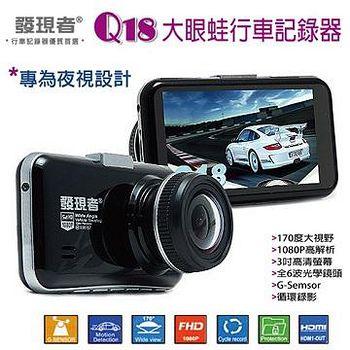 發現者 Q18大眼蛙行車記錄器 170廣角 1080P 專為夜視設計 (贈16G記憶卡)