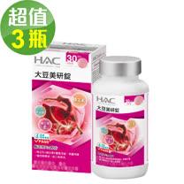 【永信HAC】大豆美研錠(120錠/瓶)三入組