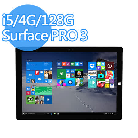 Microsoft 微軟 Surface Pro 3  i5/4G/128GB Win10 Pro 12吋平板電腦【送原廠鍵盤(顏色隨機)+Surface USB HUB】