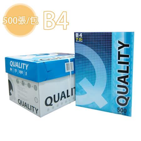 【QUALITY】 70P  B4 影印紙  (500 張/包)