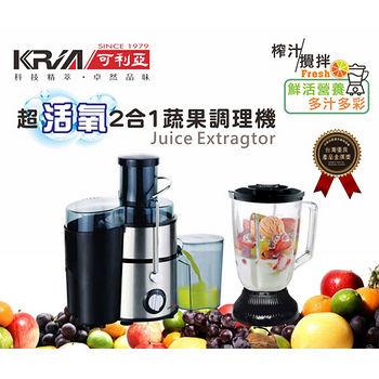 可利亞榨汁/攪拌二合一蔬果調理機GS-312