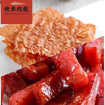 【南門市場快車肉乾】特厚現烤肉乾+超薄脆肉紙 任選4入大包