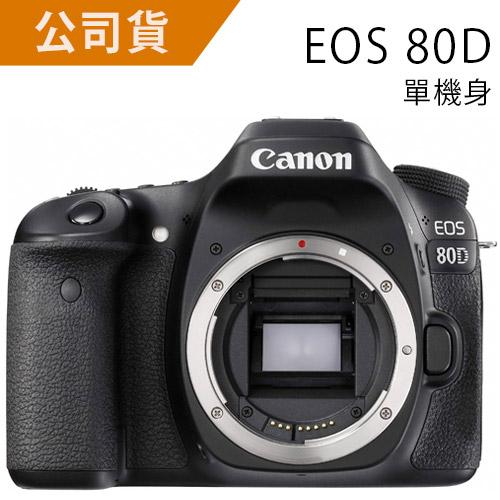 Canon EOS 80D body (公司貨)-加送32G記憶卡+專用電池X2+專用快門線+專用遙控器+大吹球清潔組+拭鏡筆+熱靴蓋+HDMI+專用相機包