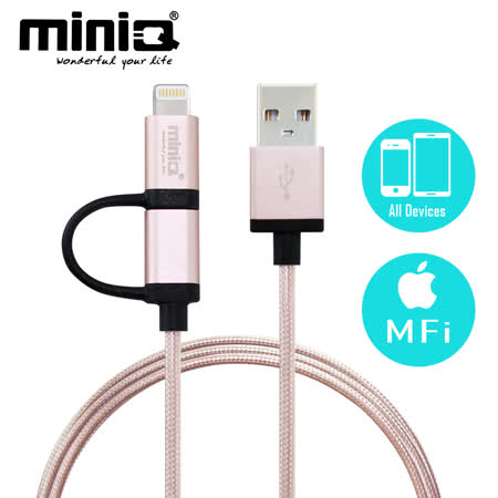 miniQ Apple Lightning 8Pin / Micro USB精緻高速充電傳輸線-典藏限量玫瑰金