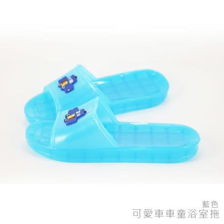 【333家居鞋】可愛車車童浴室拖鞋-藍色