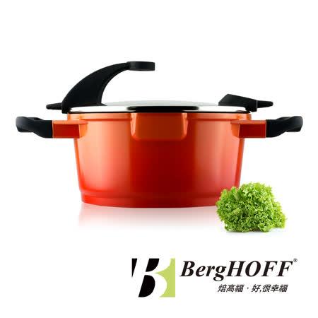 【比利時BergHOFF焙高福】亮彩多功能鍋-紅色湯鍋20cm(2.7L)