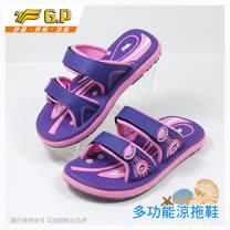 【G.P 親子同樂舒適拖鞋】G6888B-41 紫色 (SIZE:28-32 共二色)