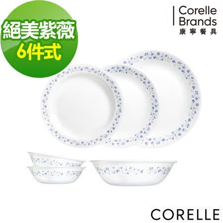 CORELLE 康寧絕美紫葳6件式餐盤組-F01