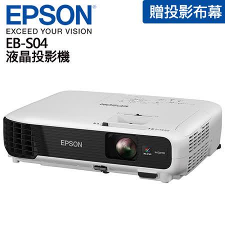 【新年限時送禮】EPSON  台灣愛普生 EB-S04 液晶投影機- 加送壁掛布幕