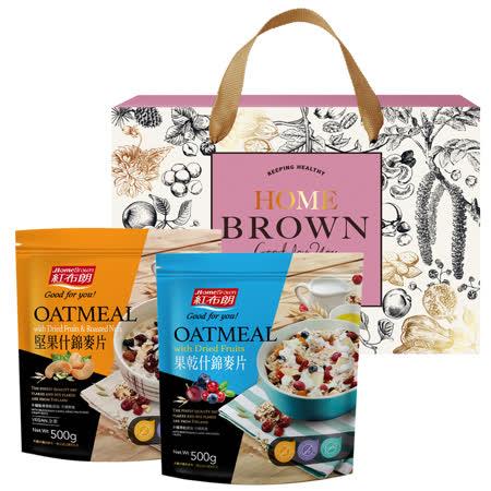 《紅布朗》早餐好時光禮盒(果乾什錦麥片+堅果什錦麥片)