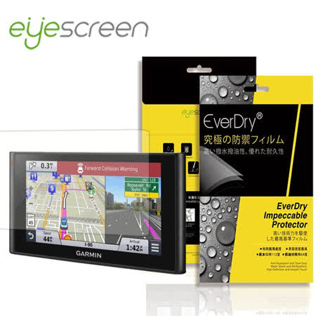 EyeScreen EveryDry GARMIN nuviCam 螢幕保護貼