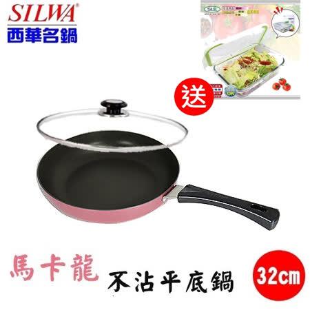 【SILWA西華】馬卡龍不沾平底鍋32cm(含鍋蓋)+送密扣式玻璃保鮮盒950ml