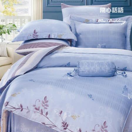 【韋恩寢具】天絲兩用被床包組-雙人/隨心話語