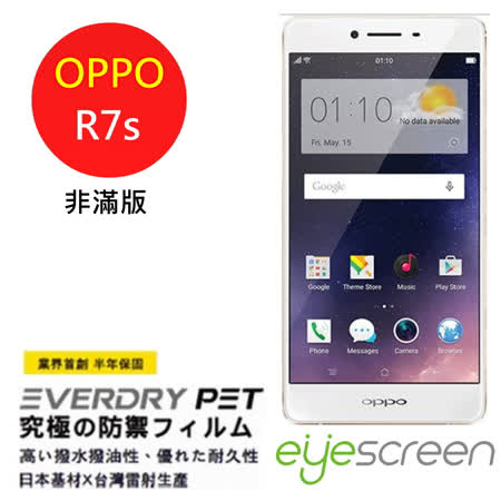 EyeScreen EveryDry OPPO R7s 螢幕保護貼 (非滿版)