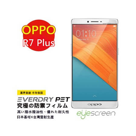 EyeScreen Oppo R7 Plus  EverDry PET 螢幕保護貼