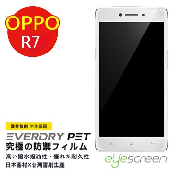 EyeScreen 歐柏 Oppo R7 EverDry PET 螢幕保護貼