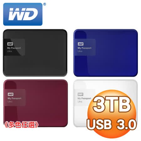 WD 威騰 New My Passport Ultra 3TB 2.5吋 USB3.0 外接式硬碟《多色任選》