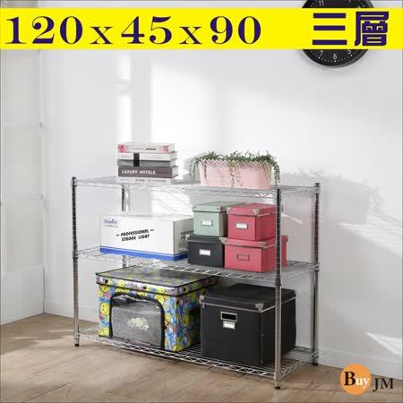 BuyJM鐵力士電鍍120x45x90cm耐重三層置物架/波浪架