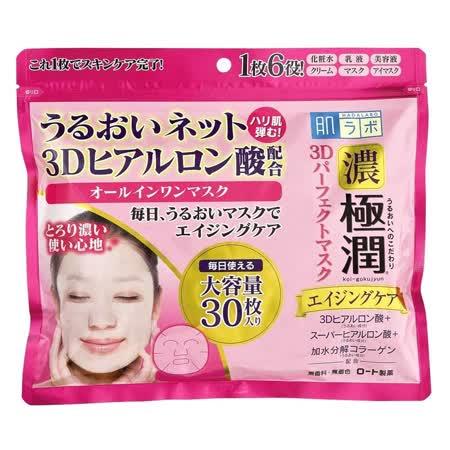 日本ROHTO 濃極潤3D彈力保濕面膜30入