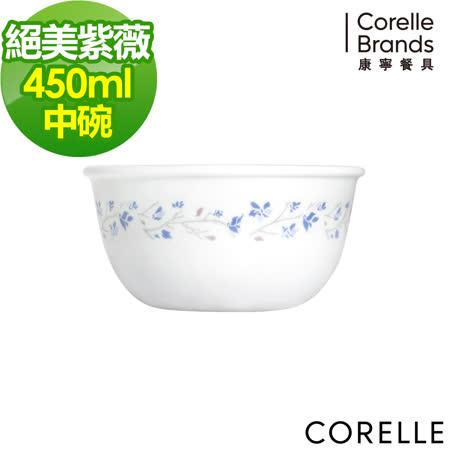 (任選) CORELLE 康寧絕美紫葳中式碗