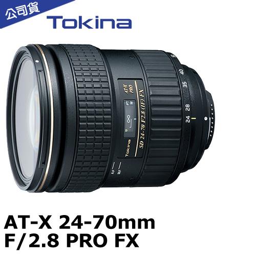 Tokina AT-X Pro FX 24-70mm F2.8 鏡頭 (24-70,公司貨) Canon / Nikon
