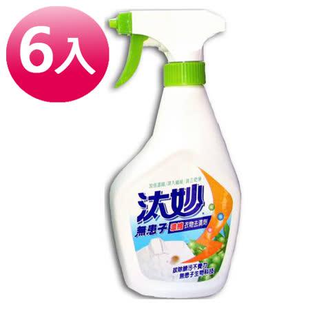 【汰妙】無患子濃縮衣物去漬劑(6入組)
