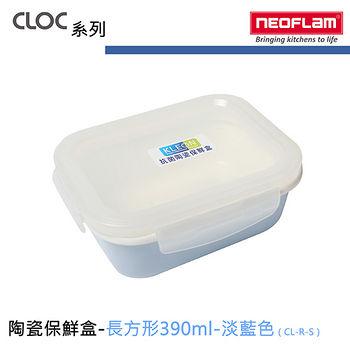 韓國neoflam CLOC系列陶瓷長方型保鮮盒天空藍(390ml)
