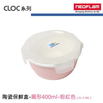 韓國neoflam CLOC系列陶瓷圓型保鮮盒粉紅色(400ml)