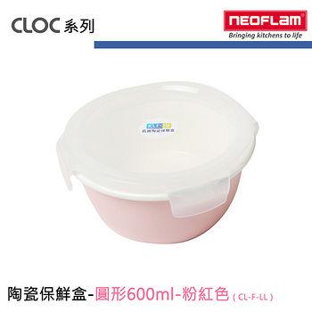 韓國neoflam CLOC系列陶瓷圓型保鮮盒粉紅色(600ml)