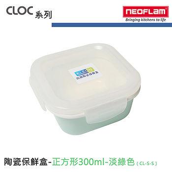 韓國neoflam CLOC系列陶瓷正方型保鮮盒翠綠色(300ml)