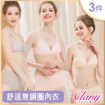 【可蘭霓Clany】舒適學生款內衣(任選3件)