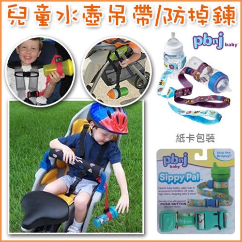 ~JF0049~PBNJ BABY兒童奶瓶水壺學習杯水杯防掉繩玩具吊帶手推車餐椅安全座椅
